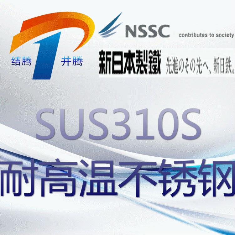 SUS310S耐高温不锈钢