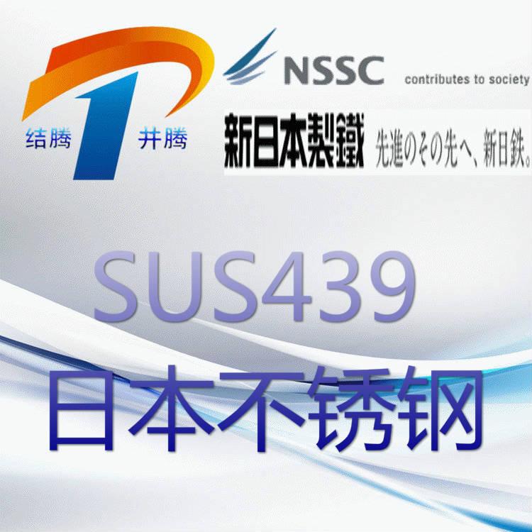 SUS439