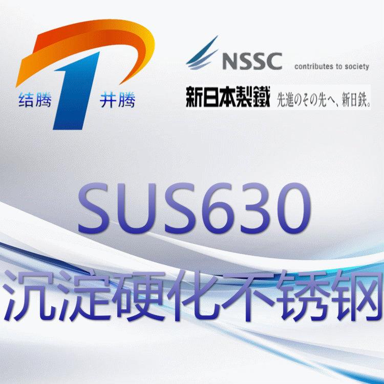 SUS630沉淀硬化不锈钢