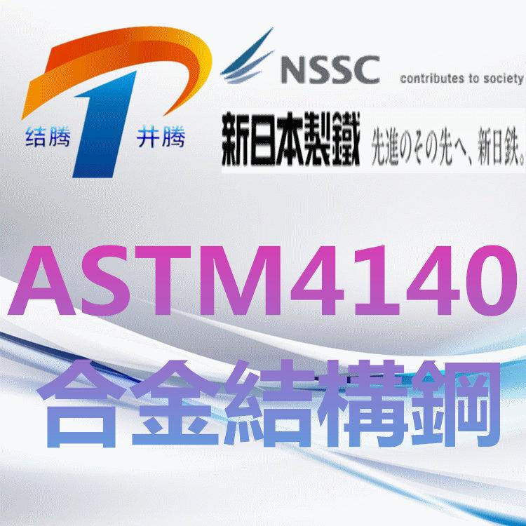 ASTM4140(G41400)合金结构钢