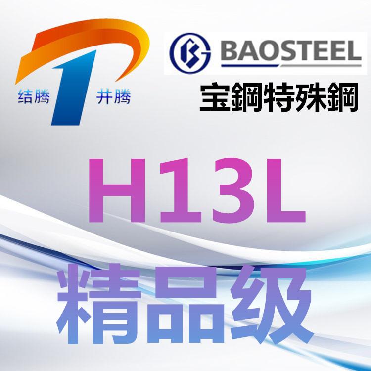 精品级长寿命热作模具钢 H13L