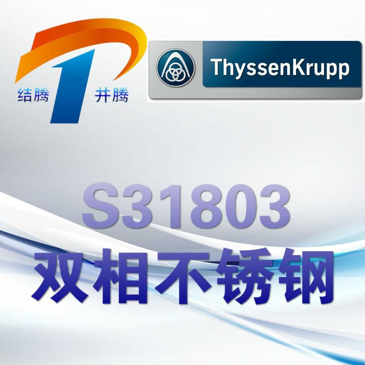 S31803双相不锈钢