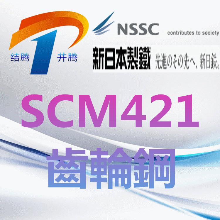 SCM421齿轮钢