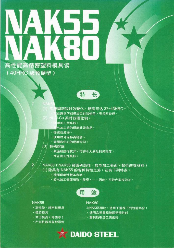 NAK80/NAK55(高镜面易切削)